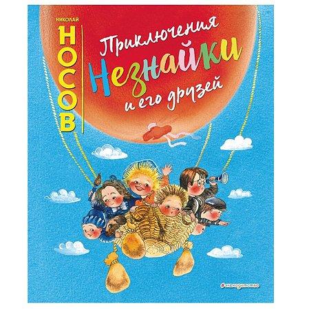 Книга Эксмо Приключения Незнайки и его друзей иллюстрации Ревуцкой
