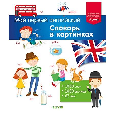 Книга Clever Мой первый английский Словарь в картинках