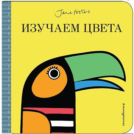 Книга Эксмо Изучаем цвета с иллюстрациями Фостер Джейн