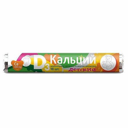 Биологически активная добавка Витамир Кальций Д3 детский со вкусом апельсина 18таб