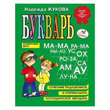 Букварь Эксмо Жукова