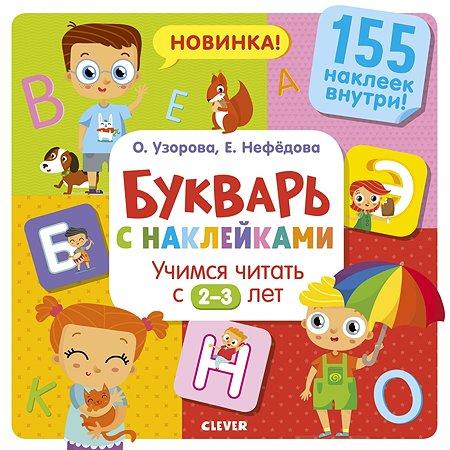 Книга Clever Узорова Дошкольное образование Букварь с наклейками Учимся читать с 2-3лет
