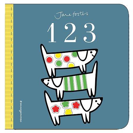 Книга Эксмо 1 2 3 с иллюстрациями Фостер Джейн