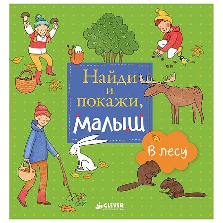 Книга Clever Найди и покажи, малыш. В лесу