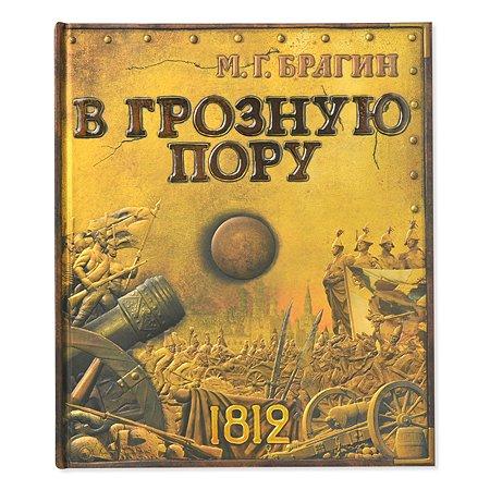 Энциклопедия Лабиринт В грозную пору 1812 Брагин М