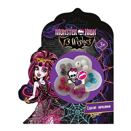 Набор бусинки Monster High для браслетов
