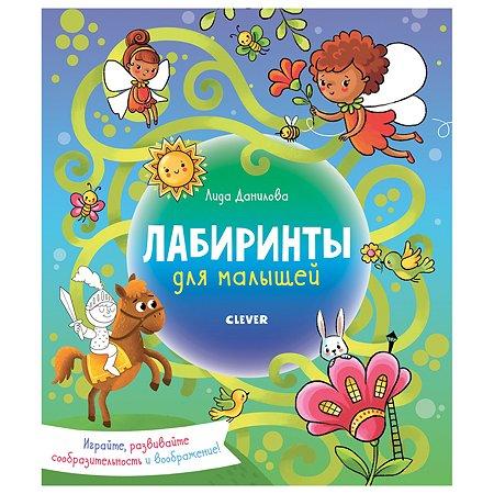 Книга Clever Лабиринты для малышей