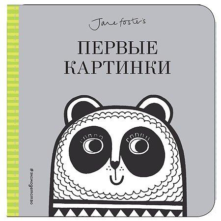 Книга Эксмо Первые картинки с иллюстрациями Фостер Джейн