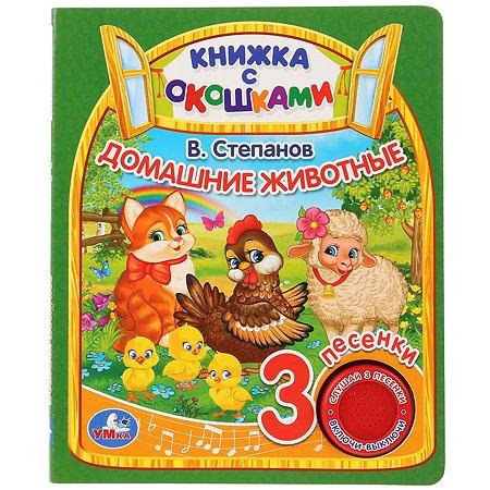 Книга УМка Домашние животные Степанов с окошками музыкальная 285768