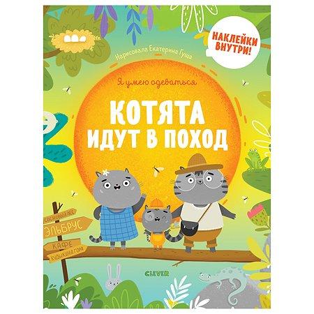 Книга Clever Я умею одеваться Котята идут в поход
