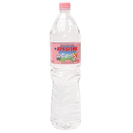 Вода Архызик питьевая 1.5л с 0месяцев