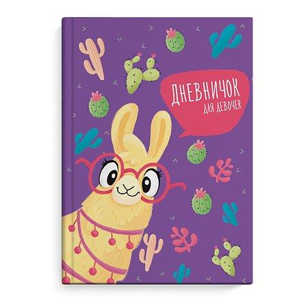 Дневничок для девочек Феникс + Альпака А5 48листов 50032