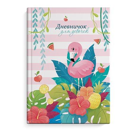 Дневничок для девочек Феникс + Фламинго в цветах А5 48листов 50037