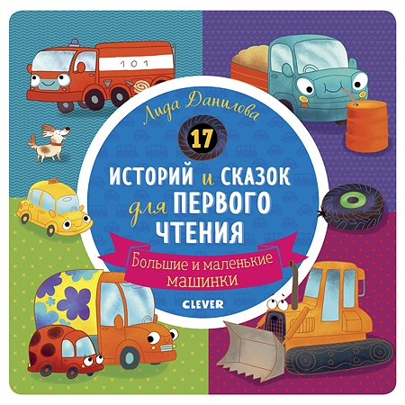 Книга Clever Первое чтение 17историй и сказок для первого чтения Большие и маленькие машинки
