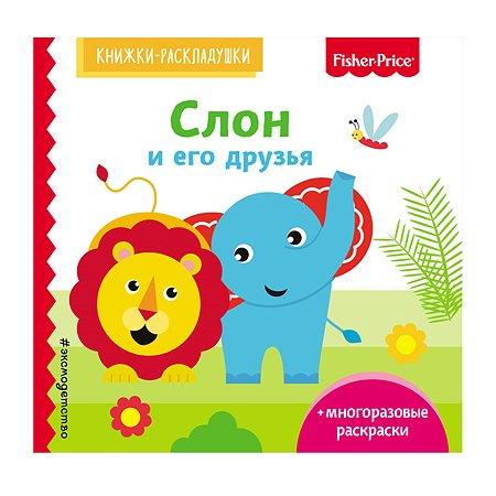 Книга Эксмо Fisher Price Слон и его друзья