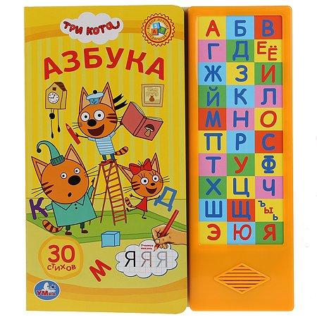 Книга УМка Азбука Три кота музыкальная 284333