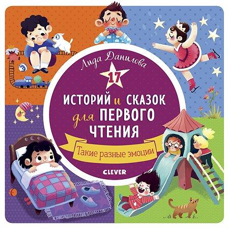 Книга Clever Первое чтение 17историй и сказок для первого чтения Такие разные эмоции