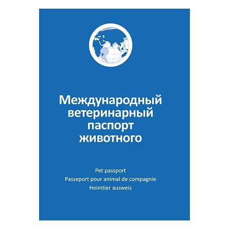 Ветеринарный паспорт для собак и кошек АВЗ международный