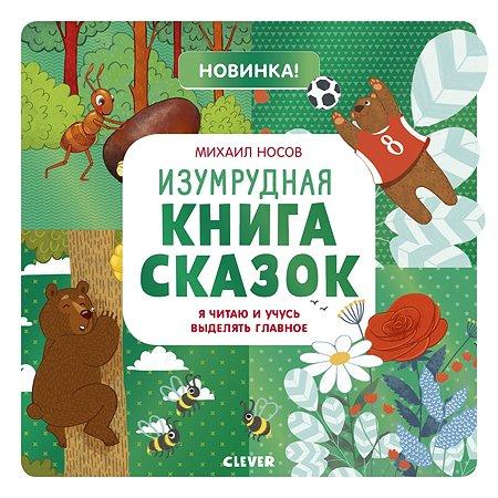 Книга Clever Учимся читать легко и быстро Изумрудная книга сказок Я читаю и учусь выделять главное