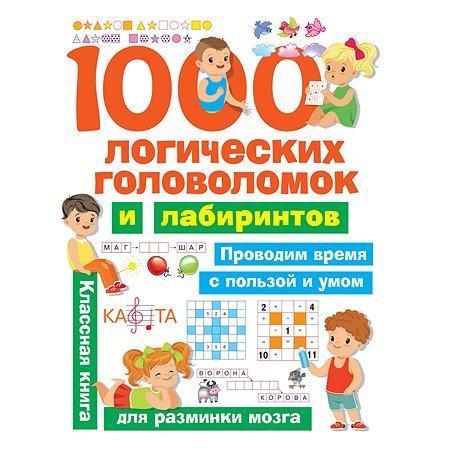 Книга АСТ 1000 логических головоломок и лабиринтов