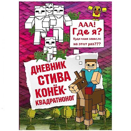 Книга Эксмо Дневник Стива 2 Конек-квадратноног