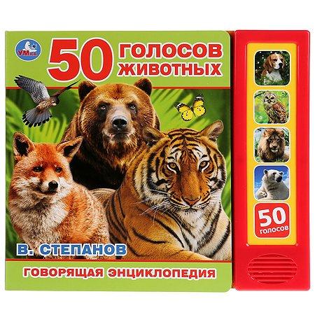 Книга УМка Энциклопедия 50 голосов животных музыкальная 279634