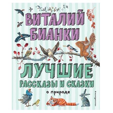 Книга Эксмо Лучшие рассказы и сказки о природе иллюстрации Белоусовой