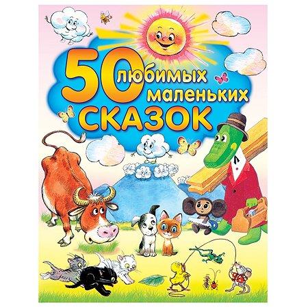 Сказки русские АСТ 50 любимых маленьких сказок
