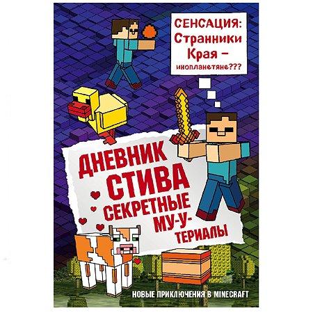 Книга Эксмо Дневник Стива 6 Секретные МУтериалы