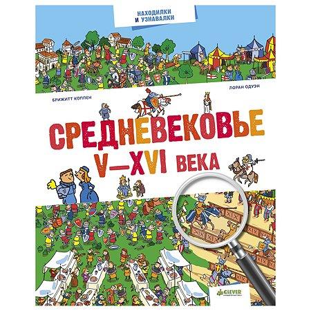 Энциклопедия Clever Средневековье. V-XVI века