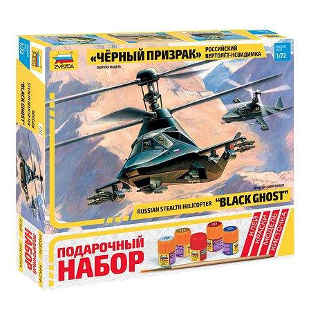 Подарочный набор Звезда Вертолет Ка 58