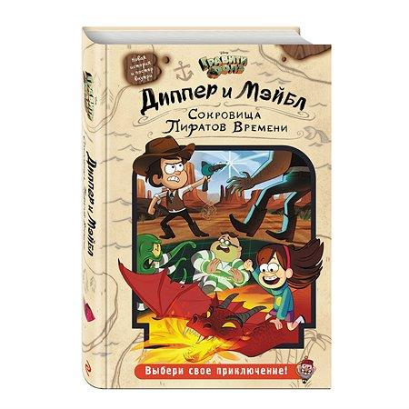Книга Эксмо Диппер и Мэйбл Сокровища Пиратов Времени