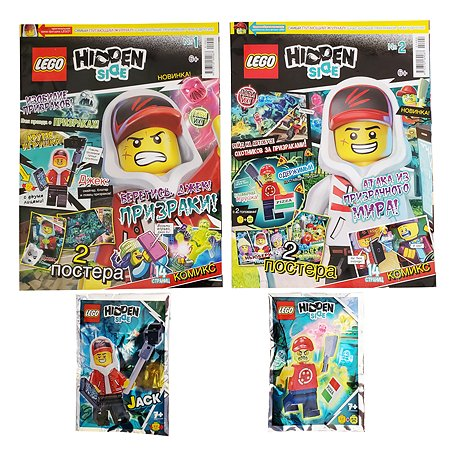 Журнал LEGO Hidden Side 2 по цене 1