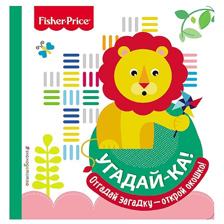Книга Эксмо Fisher Price Угадай-ка Лев