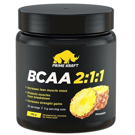 Комплекс аминокислотный Prime Kraft BCAA 2:1:1 (БЦАА) ананас 150г