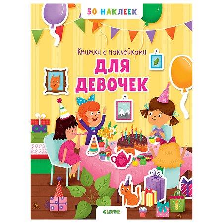 Книжка с наклейками Clever для девочек 50наклеек