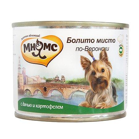 Корм для собак Мнямс Болито мисто по-Веронски дичь с картофелем консервы 200г