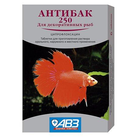 Препарат антибактериальный для рыб АВЗ Антибак-250 6таблеток