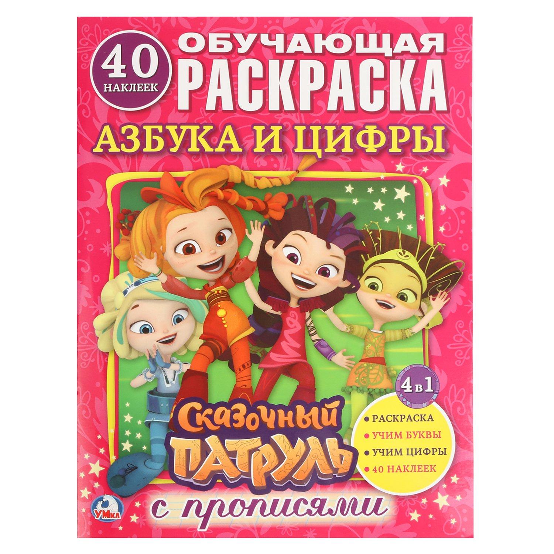Раскраска УМка Азбука и цифры Сказочный патруль с ...