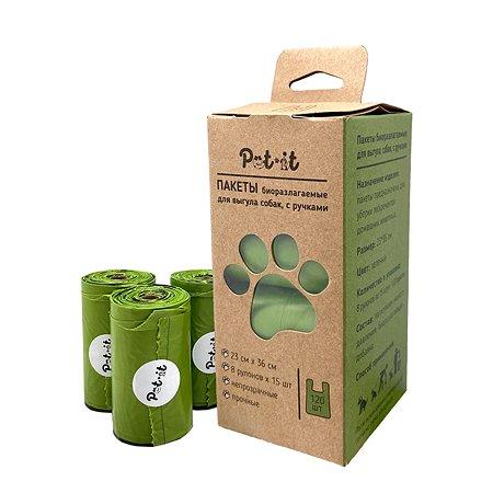 Пакеты биоразлагаемые Pet-it для выгула собак 23х36 в рулоне с ручками упаковка 8 рул по 15 шт Pet-it