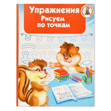 Книга АСТ Упражнения Рисуем по точкам