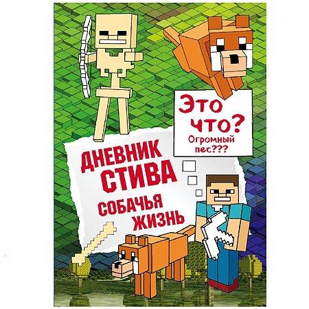 Книга Эксмо Дневник Стива 3 Собачья жизнь