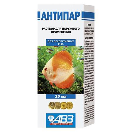 Препарат антисептический для рыб АВЗ Антипар 20мл