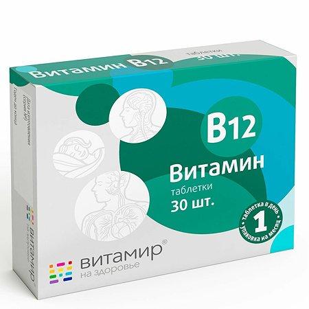 Биологически активная добавка Витамир Витамин В12 30таблеток