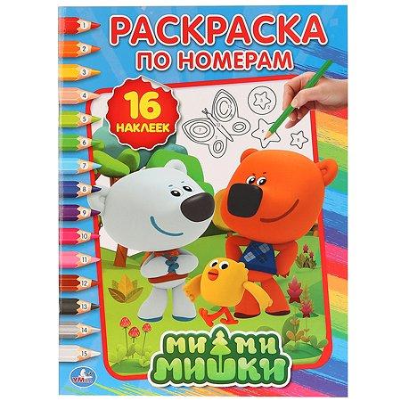 Раскраска по номерам УМка Мимимишки с наклейками 245027
