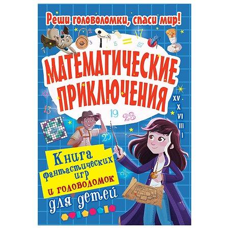 Книга АСТ Математические приключения
