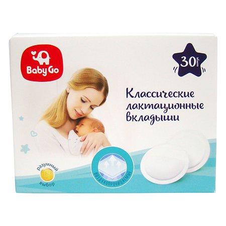 Прокладки для груди Baby Go классические 30шт ВР-30