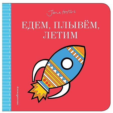 Книга Эксмо Едем плывем летим с иллюстрациями Фостер Джейн