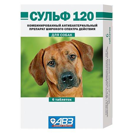 Препарат антибактериальный для собак АВЗ Сульф 120 6таблеток