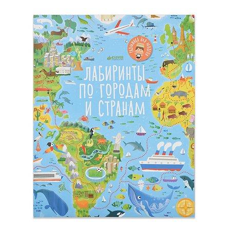 Книга Clever Лабиринты по городам и странам